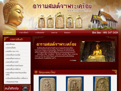 เว็บไซต์ ศิลปะ / ศาสนา / วัฒนธรรม / ของสะสม / ของชำร่วย