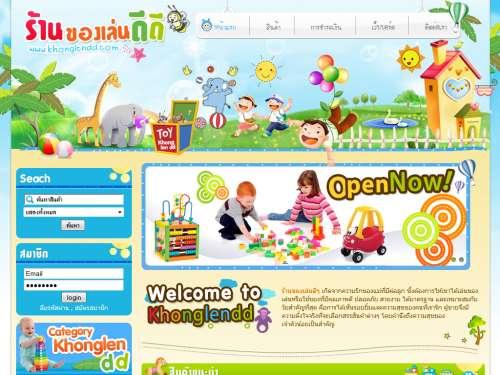เว็บไซต์ แม่และเด็ก / ของเล่น / เกมส์ต่างๆ