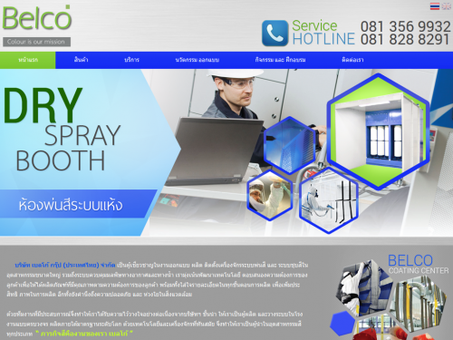 เว็บไซต์ อุตสาหกรรม / ขนส่ง