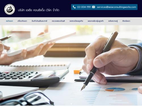 เว็บไซต์การเงิน / การลงทุน / กฎหมาย / การประกันภัย